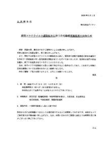 2020.05.01_㈱ダイケン様(新型コロナ勤務体制延長)のサムネイル