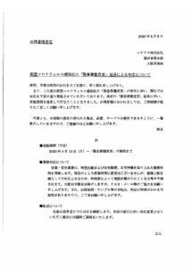 2020.05.0_ニチアス㈱様_コロナ勤務延長のサムネイル