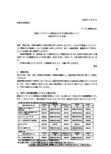 【対外資料】2020.05.13_アイカ工業㈱様のサムネイル