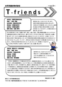 202101Tfriends通信のサムネイル