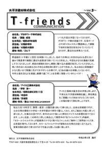 2021.03月号_Tfriends通信のサムネイル