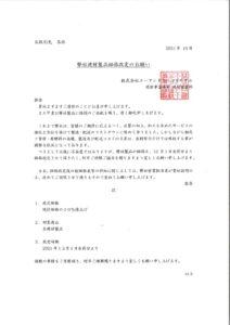 ㈱A&Aマテリアル建材製品価格改定のお願いのサムネイル