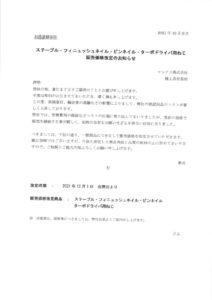2021.10_マックス㈱様(販売価格改定のお知らせ『ステープル・フィニッシュネイル・ピンネイル・ターボドライバ用ねじ』)のサムネイル